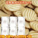 【新商品】【送料無料】【プレゼント付き】OKABIS オカビス 豆乳おからビスケット 2箱セット 6袋組 250g×6 置き…