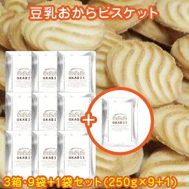 【新商品】【送料無料】【プレゼント付き】【増量】 OKABIS オカビス 豆乳おからビスケット 3箱セット 9袋 +増量1袋 組 250g×10 置き換えダイエット クリッププレゼント おからクッキー DIET cookie biscuit クッキーおから ビスケット 低カロリー 低GI 食物繊維