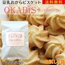 2020年10月度月間優良ショップ受賞】OKABIS+ (オカビスプラス)豆乳おからビスケット お試し1袋 250g 送料無料 …
