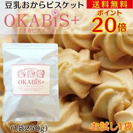 ≪ポイント20倍≫【2020年10月度月間優良ショップ受賞】OKABIS+ (オカビスプラス)豆乳おからビスケット お試し1袋 250g 送料無料 置き換えダイエット 低カロリー ダイエットビスケット クッキー おからパウダー 国産 小麦 おからクッキー