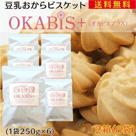 【セット割】OKABIS+ (オカビスプラス) 豆乳おからビスケット 2箱 6袋 250g×6 送料無料 置き換えダイエット 低カロリー ダイエットビスケット クッキー おからパウダー 国産 小麦 おからクッキー