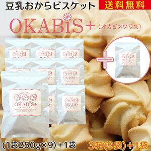OKABIS+ (オカビスプラス) 豆乳おからビスケット 3箱 9袋 250g×9 +増量オマケ1袋 送料無料 置き換えダイエット 低カロリー ダイエットビスケット クッキー おからパウダー 国