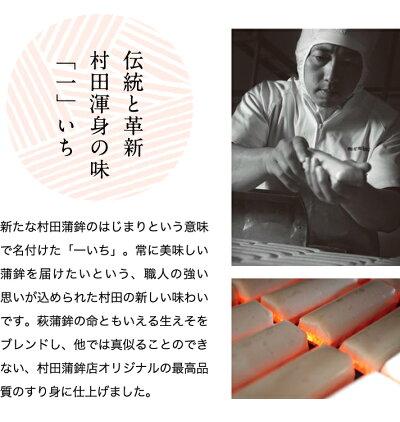 伝統と革新村田渾身の味「一」いち