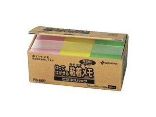 NICHIBAN/ニチバン ポイントメモ 再生紙 ビジネスパック パステルライン混色 FB-8KP ふせんタイプ