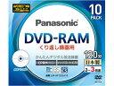 Panasonic/パナソニック LM-AF120LA10 録画用DVD-RAMディスク(書換型) 3倍速片面120分4.7GB  10枚パック