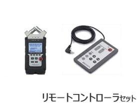 ZOOM/ズーム 【リモート・コントローラ セット!】 H4n Pro ハンディレコーダー 【H4NEXT PRO】