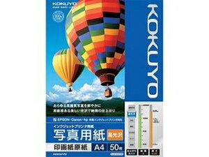 KOKUYO/コクヨ IJ写真用紙印画紙原紙 高光沢A4 50枚 KJ-D12A4-50