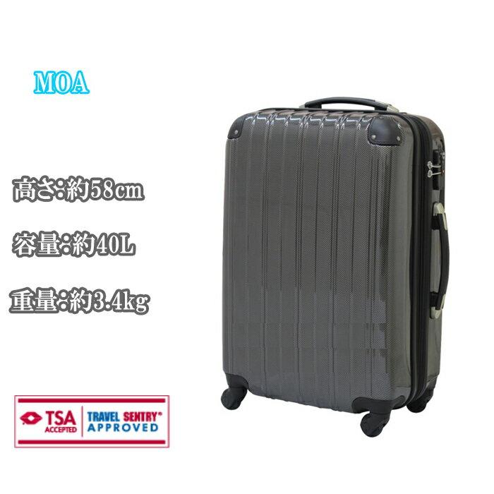 【nightsale】 MOA/モア 8031 N6230-S ファスナー4輪鏡面 軽量スーツケース Sサイズ 【カーボンブラック】 [40L] 旅行 スーツケース キャリー 小さい 国内 Sサイズ 無料受託 無料預け入れ