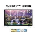 DOSHISHA/ドウシシャ DOL40H100 40V型地上デジタル・BS/110度CS液晶テレビ 【沖縄・九州地方・北海道・その他の離島…