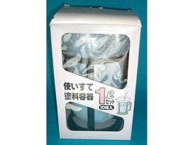 YOTORIYAMA/ヨトリヤマ 使いすて塗料容器 1000ml 11774