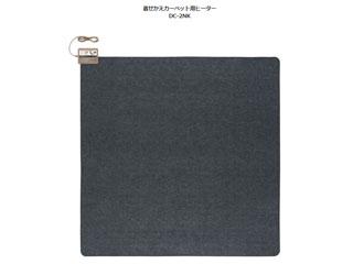 Panasonic/パナソニック DC-2NK 着せかえカーペット用ヒーター【2畳相当】