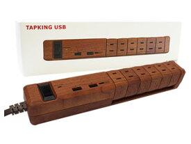 Fargo/ファーゴ TAPKING USB OAタップ 雷サージガード付 AC6個口 3.4A USB2ポート コード長1.8m ダークウッド PT601DW