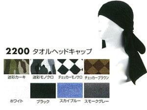 おたふく手袋 2200 タオルヘッドキャップ(ブラック)
