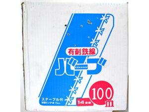WAKI/和気産業 有刺鉄線 バーブユニクロ #14×100m