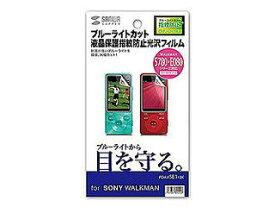 サンワサプライ WALKMAN S780/E080用ブルーライトカット液晶保護指紋防止光沢フィルム PDA-FSE1KBC