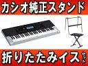 CASIO/カシオ CTK-4400 ベーシックキーボード (CTK4400)純正スタンド・イスのセット【送料無料】