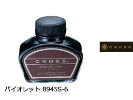 CROSS/クロス ボトルインク バイオレット 8945S-6