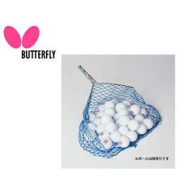 Butterfly/バタフライ 70820 卓球アクセサリー ボール・アミーゴ・ヘッド
