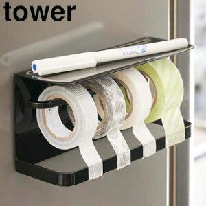 yamazaki tower 山崎実業 マグネットマスキングテープホルダー タワー ブラック tower-l tower-k