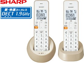 SHARP/シャープ ●JD-S08CW-C デジタルコードレス電話機 (子機2台、ベージュ系) 納期にお時間掛かります