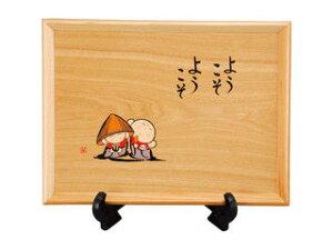 NAKANISHI/中西工芸 にわ ぜんきゅう 幸せ地蔵 木製白木飾り盆/ようこそ・・・/2132005