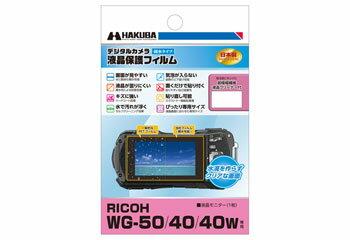 HAKUBA/ハクバ DGFH-RWG50  RICOH WG-50 / WG-40 / WG-40W 専用 液晶保護フィルム 親水タイプ