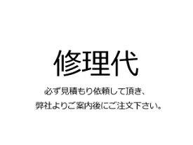 マトファー・ブルジャ チーズラクレットRACL02 修理代