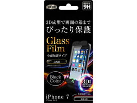 ray-out/レイ・アウト 【Apple iPhone 7/iPhone 6s/iPhone 6】液晶保護ガラスフィルム 9H 全面保護 光沢 0.35mm RT-P12RFG/CB