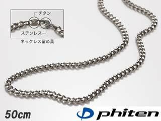 Phiten/ファイテン TC05 チタンチェーンネックレス 【50cm】