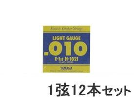 YAMAHA/ヤマハ 【12本セット】 エレキギター弦 H1021 【1弦】