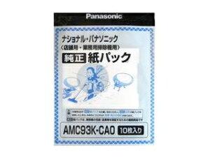 Panasonic/パナソニック 店舗・業務用掃除機 紙パック 10枚入(交換用) AMC93K-CA0