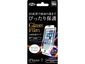 ray-out/レイ・アウト 【Apple iPhone 7/iPhone 6s/iPhone 6】液晶保護ガラスフィルム 9H 全面保護 光沢 0.35mm RT-P12RFG/CW