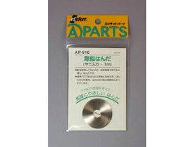 エレキット 無鉛はんだ1m AP-910