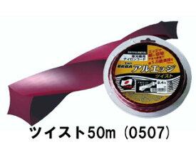 SANYO METAL/三陽金属 アルエッジ4 ツイスト50m No.0507