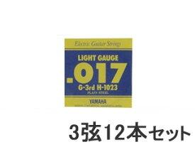 YAMAHA/ヤマハ 【12本セット】 エレキギター弦 H1023 【3弦】