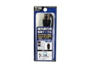 【nightsale】 ※使用変更の為プラグの刃の先に穴が開いておりません。 カシムラ 海外旅行用ACケーブル 3ピン変換プラグ付 TI-108