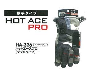 おたふく手袋 HA-326 ホットエースプロ [ダブルタイプ]【L】