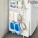 YAMAZAKI/山崎実業 【Plate/プレート】洗濯機横マグネット収納ラック ホワイト
