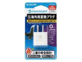 ELECOM/エレコム 旅行者向け海外用変換プラグ(Oタイプ) T-HPAOWH