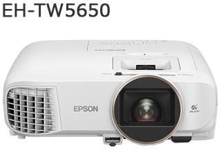 【お得な2台セットもあります!】 EPSON/エプソン EH-TW5650 ホームプロジェクター スクリーン無し【dreamio/ドリーミオ】 【2500lm/フルHD/無線LAN内蔵/Bluetooth/スクリーンミラーリング/MHL/3D対応(別売3Dメガネ)】