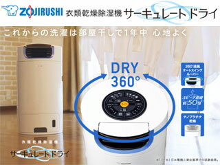 【nightsale】 ZOJIRUSHI/象印 RJ-XA70-WL 衣類乾燥除湿機 サーキュレートドライ (クールホワイト)