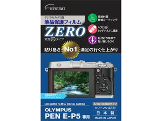 E-7310オリンパスE-P5専用