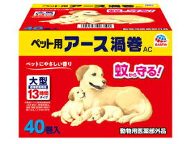 アース・ペット 株式会社 ペット用 アース渦巻AC 40巻函