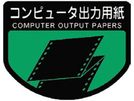 YAMAZAKI/山崎産業 リサイクルカート用表示シール C339(小)コンピュータ出力用紙