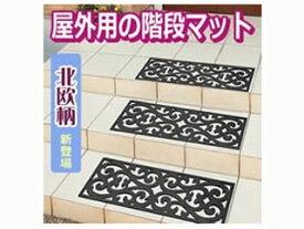 ComoLife/コモライフ 屋外用の階段マット(北欧風)