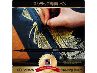 SEI Scratch/セイスクラッチ SEI-P-03  スクラッチペン スクラッチ 大人気 新感覚 お描き 大人 ペン 専用ペン