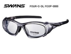 【在庫限り】 SWANS/スワンズ FCOP-0000(GMR)FOUR-C-DL マットガンメタリック×ブラック