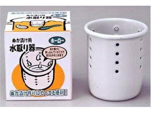 高木金属工業 ぬか漬け用 ホーロー 水取り器