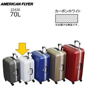 AMERICAN FLYER/アメリカンフライヤー 22426 サイレント プレミアムライト スーツケース フレームタイプ (70L/カーボンホワイト)
