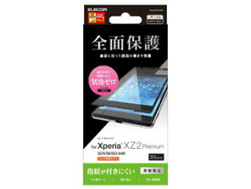 ELECOM/エレコム Xperia XZ2 Premium/フルカバーフィルム/反射防止/防指紋/ブラック PM-XZ2PFLFRBK